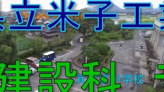 2018  鳥取県立米子工業高校 建設科 課題研究 Japan Tottori Yonago high school