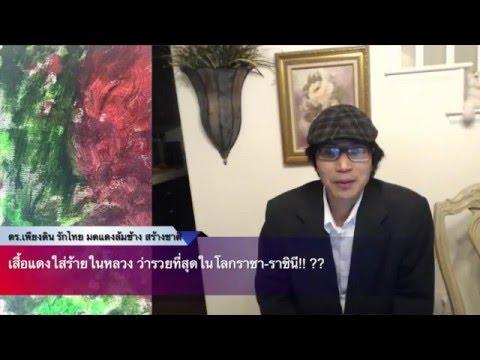 ดร. เพียงดิน รักไทย 5 ก.พ. 2559 ตอน