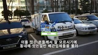 강북구 송중동 식당 하수구막힘 믿을 수 있는 업체에서 …