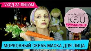 Маска для чистки лица (морковь, сметана, крахмал). маски для лица от #beautyksu(Скраб или пилинг лица в домашних условиях избавляет кожу от сухости и убирает ороговевшие частички кожи...., 2015-05-02T00:00:00.000Z)