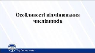 Урок 12. Українська мова 11 клас