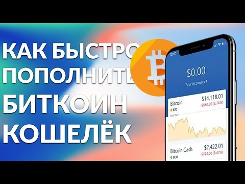 Пополнение Биткоин Кошелька Через Сбербанк, Qiwi, Яндекс Деньги