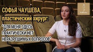 Софья Чаушева - о своей работе в пластической хирургии