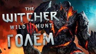 Прохождение The Witcher 3: Wild Hunt #8 - Голем