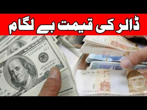 Dollar Price Is Out Of Control | 8 Dec 2017