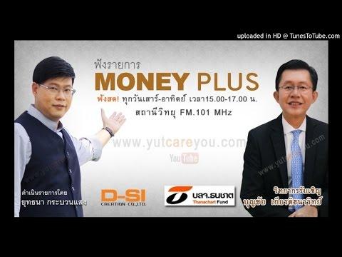 ต้องการจัดพอร์ทการลงทุนให้เหมาะสมเพื่อมีเงินใช้หลังเกษียณ (25/04/58-4)