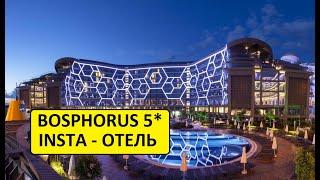 Турция 2020. BOSPHORUS 5* - самый инстаграмный отель в Турции. 14.07.2020