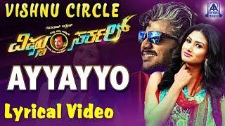ayyayyo-al-song-vishnu-circle-new-kannada-movie-akash
