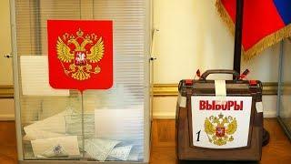 Россия. #Выборы2018 | Первые результаты | ПРЯМОЙ ЭФИР