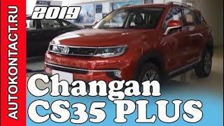 Новий Чанган, 2019 Changan CS35 PLUS виходить на ринок, всього 800 т. р. #Changan #Чанган #ChanganCs35