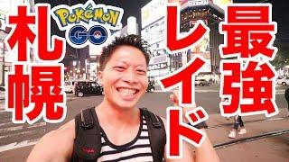 【ポケモンGO】札幌がレイドバトル日本最強の街!(MW札幌オフ会) thumbnail