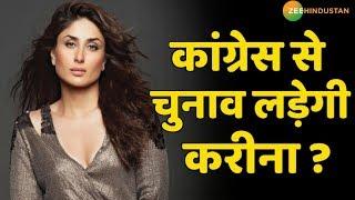 Congress पार्टी से चुनाव लड़ेंगी Kareena Kapoor?
