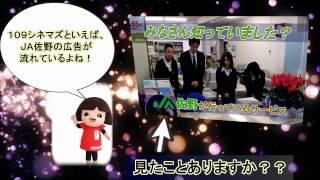 JA佐野総合ポイント協力店に新たに「109シネマズ佐野」が加わりま...