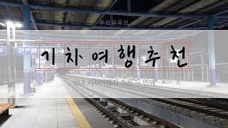 국내 기차 여행 추천 6곳 - 두 번째 시간!!!(직접…
