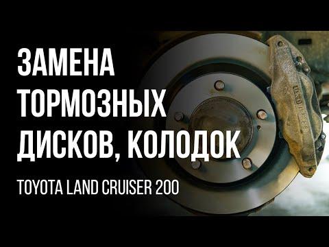 Toyota Land Cruiser 200 2011 г. Замена тормозных дисков, колодок за 10мин)