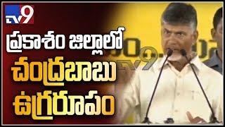 Chandrababu speech at Prakasam election campaign - TV9