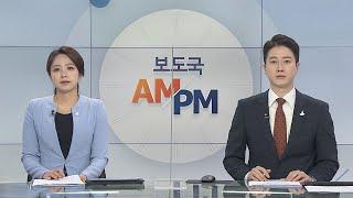 [AM-PM] BTS 소속사 빅히트 상장, 온라인 생중…