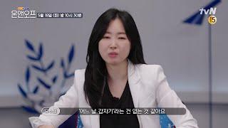 [선공개] 돈덕후 유수진! 재테크에 관한 부자언니의 대…