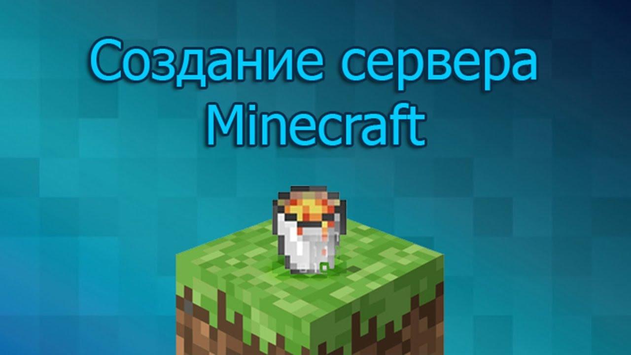 Как добавить убрать друга с региона в Minecraft ...