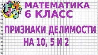 ПРИЗНАКИ ДЕЛИМОСТИ НА 10, 5 И 2. Видеоурок | МАТЕМАТИКА 6 класс