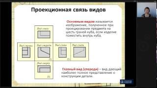 видео Чертежные виды и проекции, разрезы и сечения