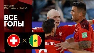 29 08 2021 Швейцария Сенегал Все голы матча за 3 е место ЧМ 2021