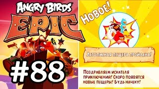 Angry Birds Epic #88 Геймплей Прохождение  Gameplay Walkthrough Part 88