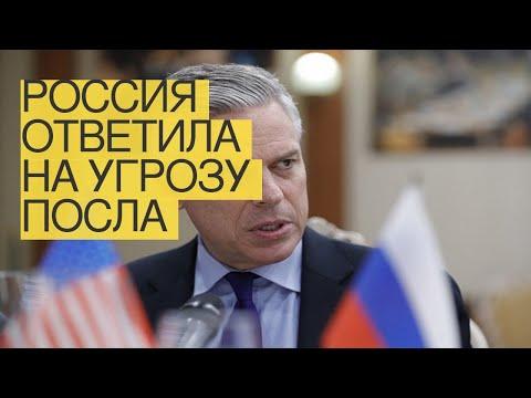 Россия ответила наугрозу посла США