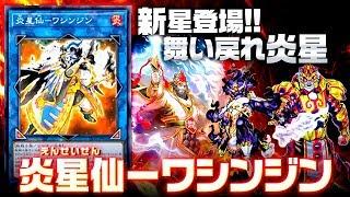 【遊戯王ADS】新星登場!!舞い戻れ炎星仙-ワシンジン【YGOPro】