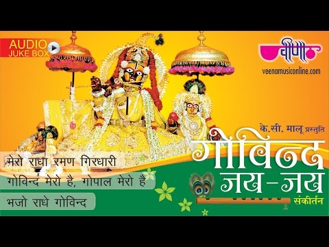 Best Krishna Song 2019 | Govind Jai Jai Jukebox HD | Krishna Bhajan Kirtan Full Hindi Songs