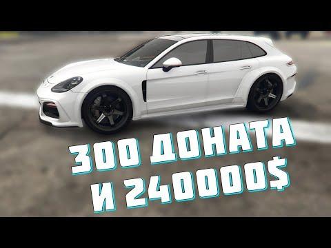 КАК ПОЛУЧИТЬ 300 ДОНАТА И 240.000$!? GTA 5 RP