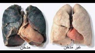 اضرار التدخين على المدخنين