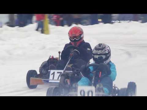 видео: Лед, шипы и скорость. В Ревде открыли зимний сезон по картингу