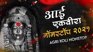 Ekveera Aai Nonstop Mashup 2021 | Agri Koli Dj Remix Songs : Nonstop Koligeete 2020 || Part-1