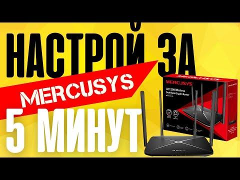 Как настроить Роутер Mercusys MW325R - Обзор и Подключение WiFi Маршрутизатора Mercusys N300 MW325R