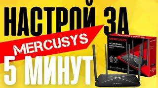 Як налаштувати Роутер Mercusys MW325R - Огляд і Підключення WiFi Маршрутизатор Mercusys N300 MW325R