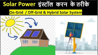 How to Install Solar Power? | Solar Connection Types | On-Grid | Off-Grid | Hybrid Solar connection