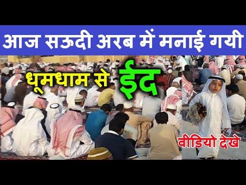 Saudi Arab Eid 2021 - आज सऊदी अरब में ईद कैसे मनाई गयी || सऊदी में ईद की नमाज कैसे पढ़ी गयी