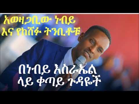 [አወዛጋቢው ነብይ] እና የከሸፉ ትንቢቶቹ ።በነብይ እስራኤል ላይ ቀጣይ ጉዳዬች ;- Ethiopia