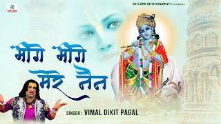 Bhige Bhige Mere Nain // Hit Krishna Bhajan 2016 // Devotional Song // Vimal Dixit Pagal