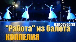 """Балет для взрослых. """"РАБОТА"""" из балета Коппелия"""