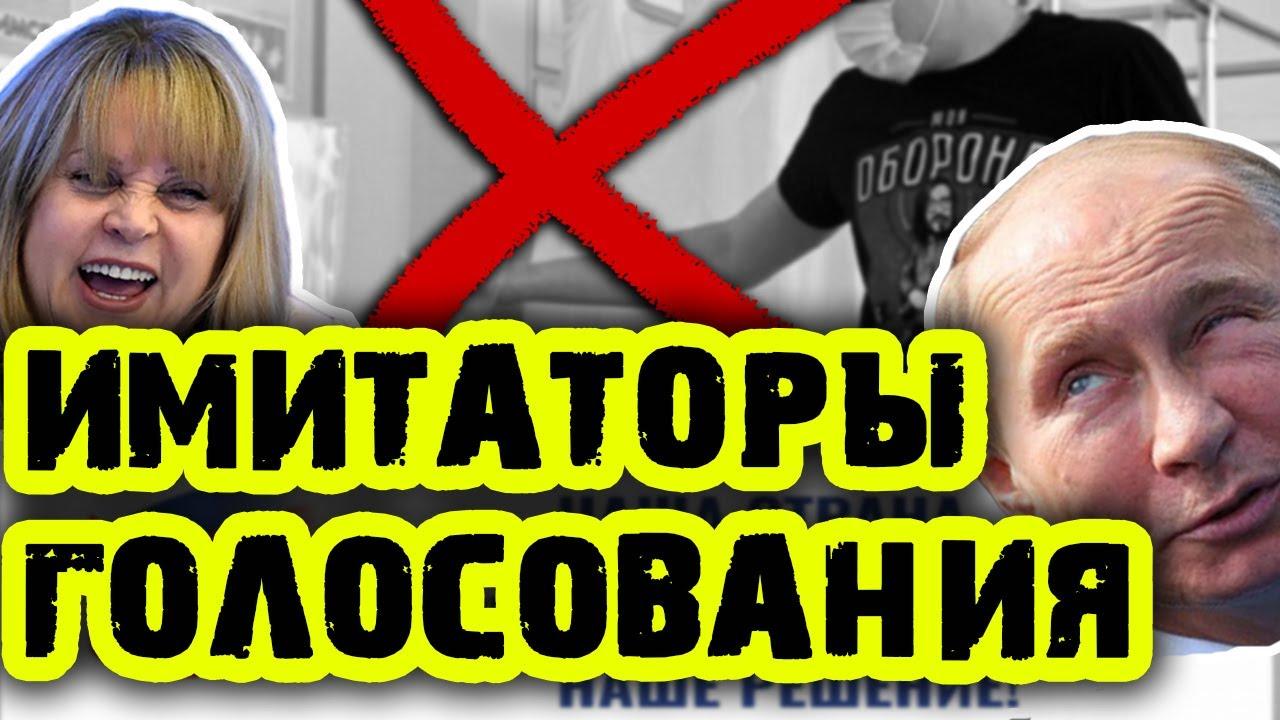 """""""ИМИТАТОРЫ ГОЛОСОВАНИЯ"""": Власть придумала новую схему!"""