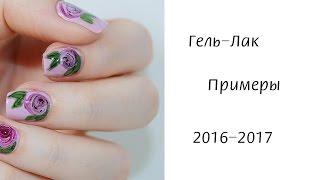 Примеры дизайна ногтей гель-лаком фото 2017