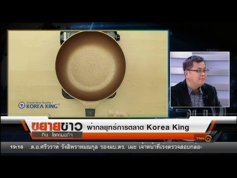 ผ่ากลยุทธ์การตลาด Korea King - วันที่ 18 May 2017