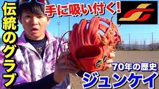 【70年の歴史】日本のグラブ職人がこだわる「ジュンケイ」で守備練習!!【JUNKEI-GLOVE】