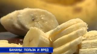 Бананы: польза или вред?.mp4
