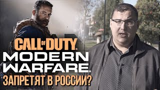Call of Duty: Modern Warfare 2019 запретят в России? Грядет новая битва за индустрию видеоигр?