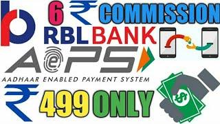 Csp Bank Aeps Kiosk Banking Bank Mitra Csp Bank Rbl Bank Rbl Csp 499 Only