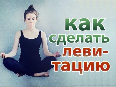 видео: Секрет фокуса левитация (видео обучение)