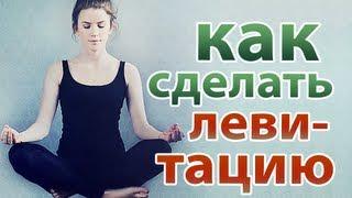 Секрет фокуса левитация (видео обучение)